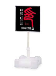 注水式サイン   WT-454