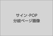 店舗演出用品 サイン・ポップ